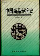 中国商品经济史