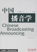 中国播音学(修订版)