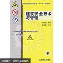正版图书 建筑安全技术与管理 (请放心选购!)