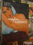 艺术巨匠:莫迪利阿尼 莫迪利阿尼油画作品集