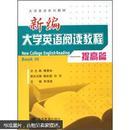 大学英语系列教材·新编大学英语阅读教程:提高篇
