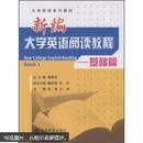 大学英语系列教材·新编大学英语阅读教程:基础篇