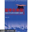 留学去美国美国大学本科申请策略与案例
