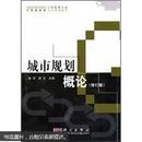 全国普通高等院校工程管理专业实用创新型系列规划教材:城市规划概论(修订版)