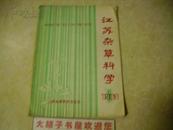 江苏杂草科学(1983.1)(创刊号)