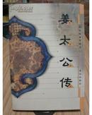 姜太公传 焦安南、李建义