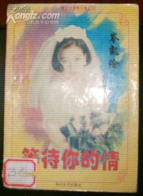 小说520芩凯伦小说专辑_等待你的情【言情小说61