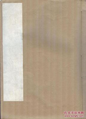 《柳公权神策军碑》线装一册全  珂罗版精印  上海艺苑真赏社  尺寸33X22X1CM