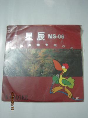 白胶大光碟:星辰MS-06国语版泳装美女卡拉OK