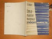 俄文原版书  什么是相对论