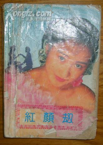 小说520芩凯伦小说专辑_【图】红颜劫【言情小说·