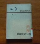 精品新文学 ※《沃土》※田涛,民国36年初版,现代长篇小说丛书