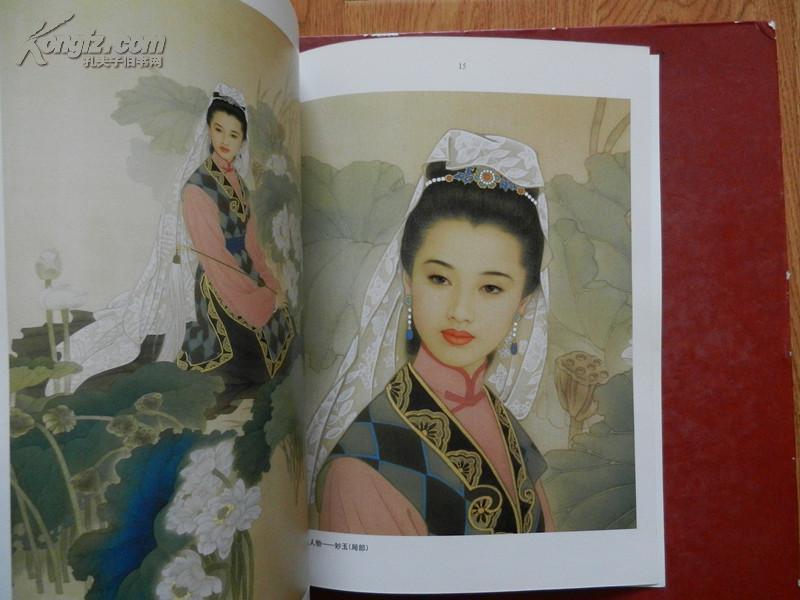 赵国经 王美芳 工笔仕女画精粹 2