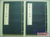 开国名人墨迹 1961年线装珂罗版两册全