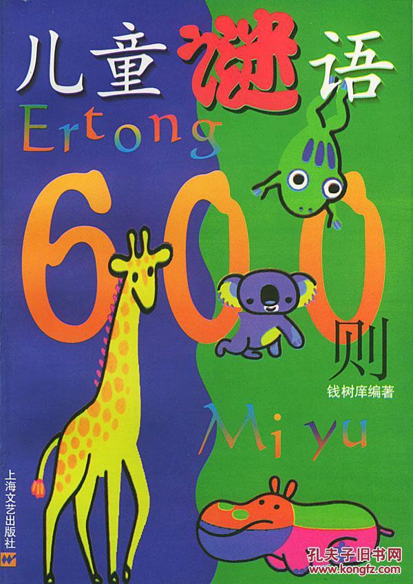 【图】儿童谜语600则_价格:11.60