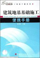 施工便携手册系列:建筑地基基础施工便携手册