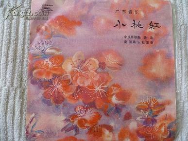 黑胶lp唱片 广东音乐 小桃红 中密纹 m2535