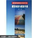 建筑装饰装修技术系列手册:建筑地面与楼面手册