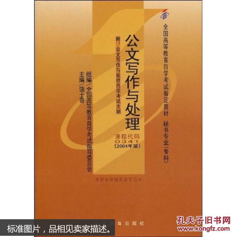求2011年MPA考试大纲及教材