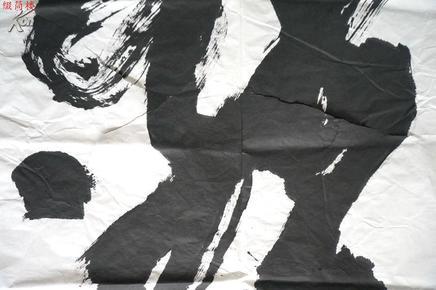 """vzd14122109 国务院参事室,中央文史馆著名书法家 刘松林(1949-)书""""龙图片"""