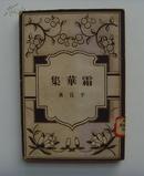 精品新文学 ※《霜华集》※予且,民国33年初版,精美装帧