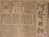珍稀民国早期河南报纸 民国3年2月9日《河声日报》2开巨幅两张8版全