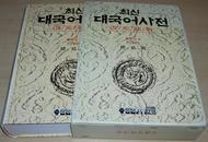 韩国语原版书 最新大国语辞典 改定新版