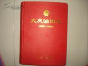 大庆油田志1959-2008 (16开精装本,1149页)
