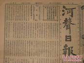 珍稀民国早期河南报纸 民国3年2月18日《河声日报》2开巨幅两张8版全