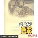 清华大学美术学院教学作品范例:色彩