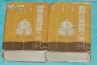 聊斋志异评赏大成(新校.全评.全译/上下全)『硬精装/1992-12一版一印/馆藏近85品/内页9品以上/务必见描述和书影』