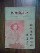五一年三八妇女节出版【培英毛线编织法】一册全