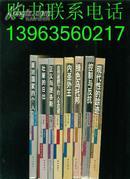 泰山·金橄榄丛书【全套8册全】
