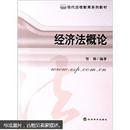 现代远程教育系列教材:经济法概论(附操作与习题手册)