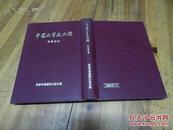 1329:1964年14印《中国文学史大纲》精装一册全 品较好