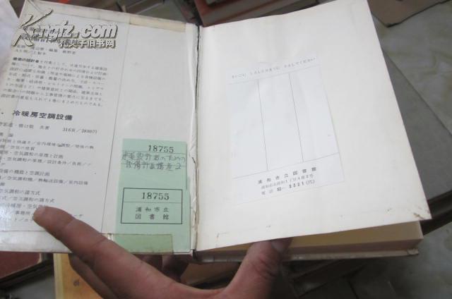 【图】给排水给汤设备【日文版,精装本,书脊有三星边框软图片