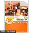 实用家居设计系列:餐厅·厨房·卫生间