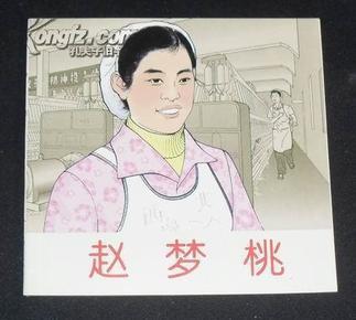 赵梦桃(印数为3000册,量少精品!)