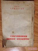 《为促进汉字改革、推广普通话、实现汉语规范化而努力》 安徽省教育厅翻印 1956年2月 !