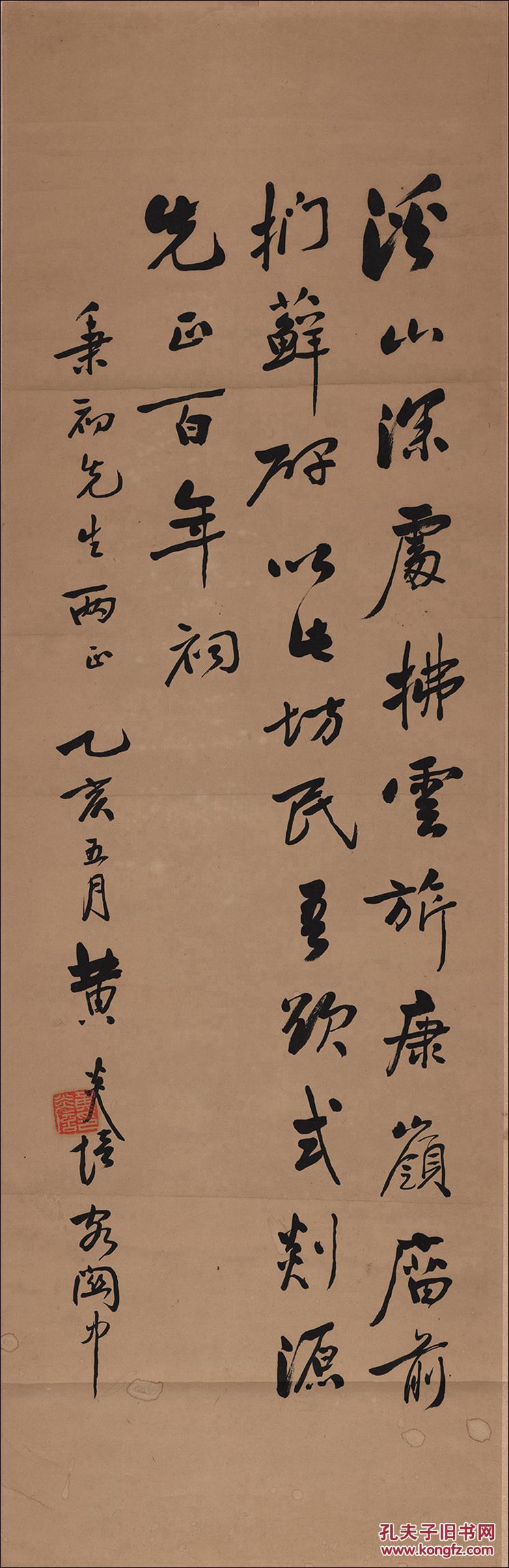 定制 近现代 黄炎培 书法行书轴(溪山深处) 书法 条幅图片