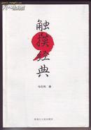 《触摸经典》(2004年1月1版1印.签名本)