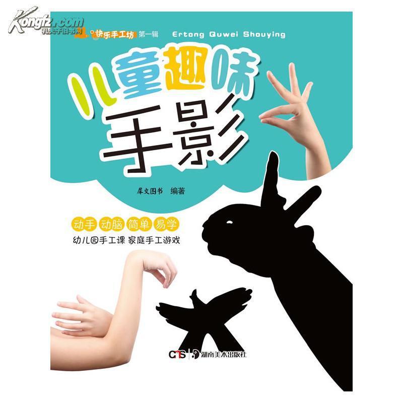 【图】儿童趣味手影_价格:3.00