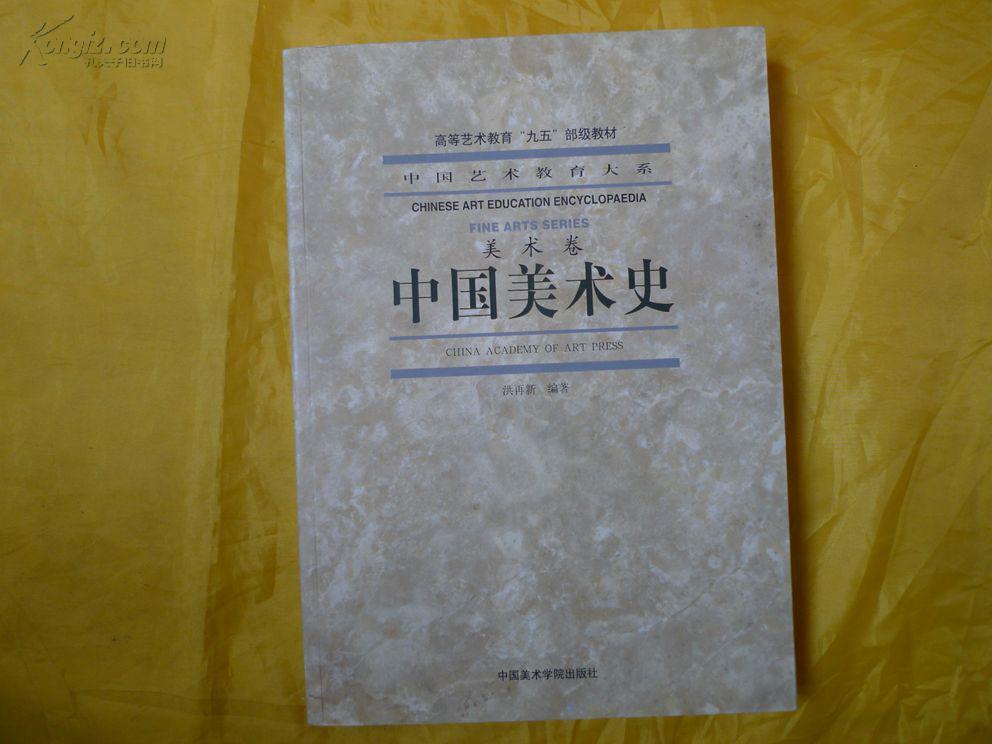 【图】中国美术史 有目录图片