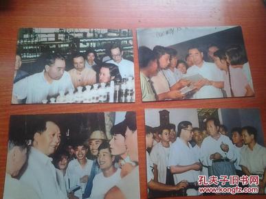 毛主席和周总理到基层视察的老画片  ( 彩色32开, 6张 )