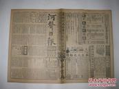 珍稀民国早期河南报纸 民国3年正月21日《河声日报》2开巨幅两张8版全