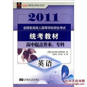 2011全国各类高等学校招生考试统考高中高中云南物理教师教材图片