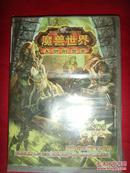 魔兽世界大地的裂变(4张光盘)