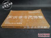 新世纪中华书风