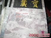 宝藏(2000.1创刊号)1-4  2001-1