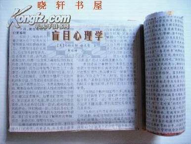 盲目心理学(报纸连载剪报)